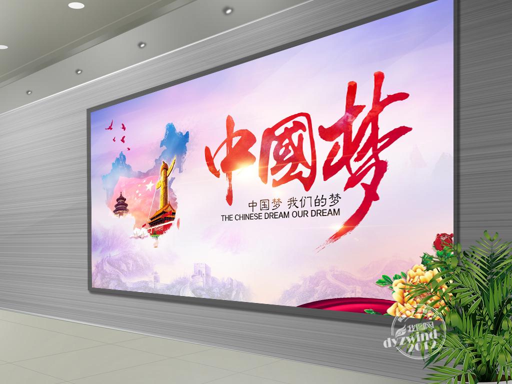 大气中国梦文化宣传海报