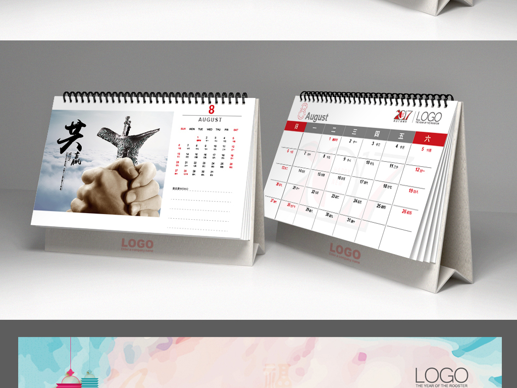 2017年喜庆企业商务台历模板图片设计素材 高清ai下载 295.60MB 更