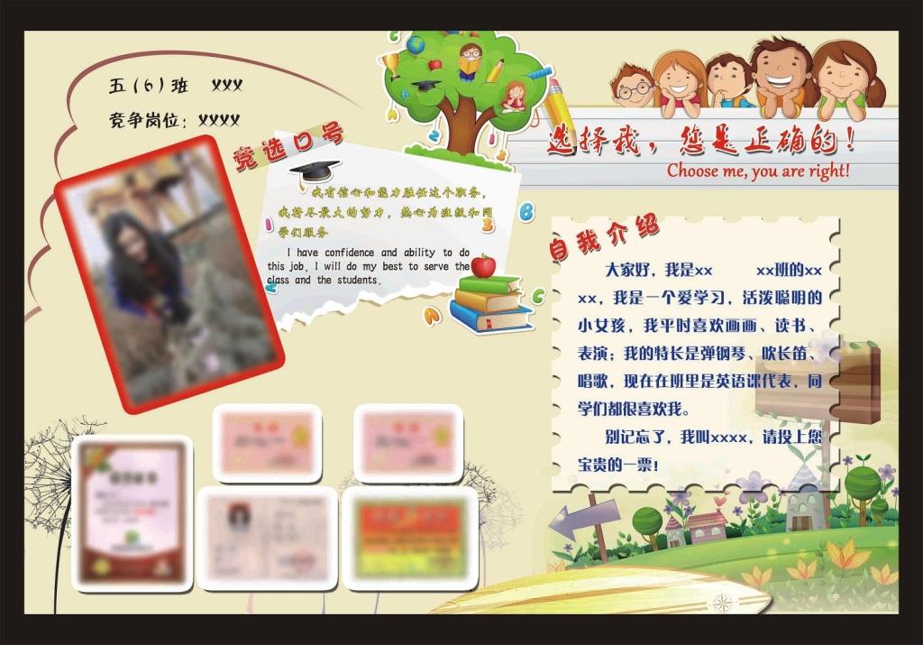 小学生竞选海报(图片编号:15638285)_其他海报设计_我