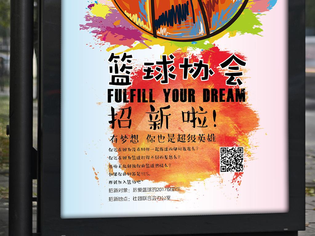 创意手绘涂鸦矢量篮球协会篮球队招新海报