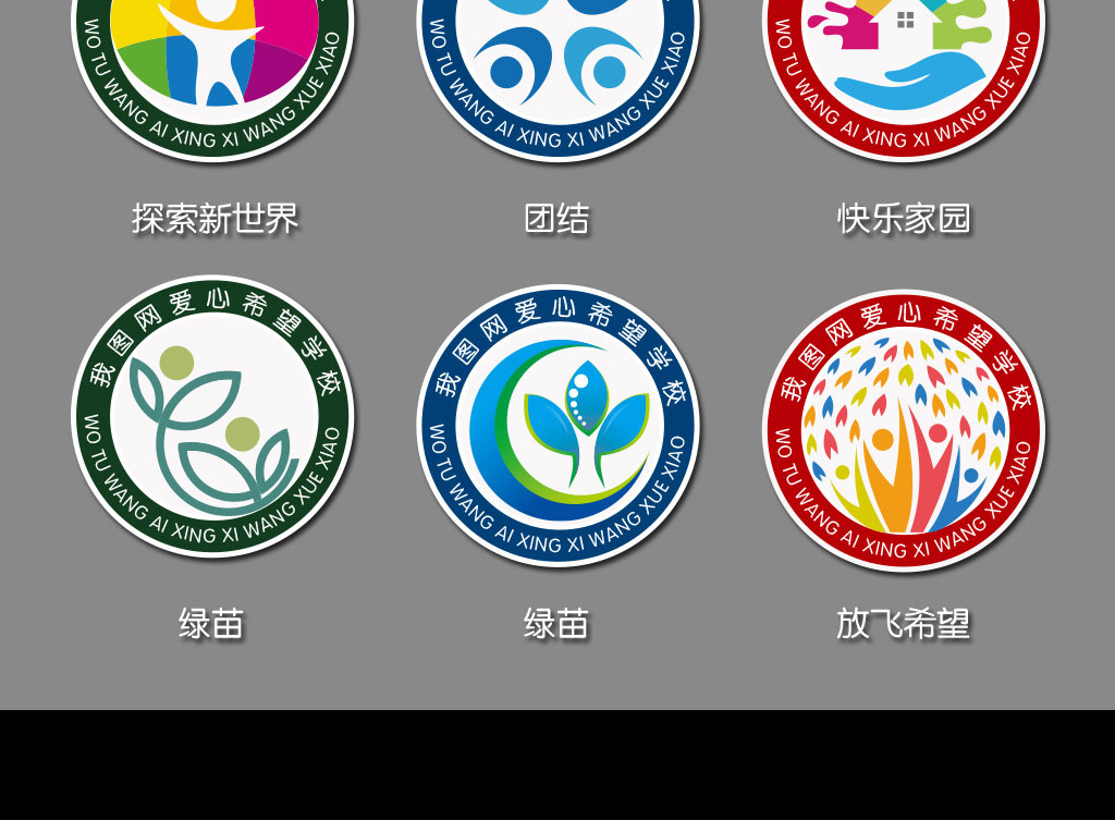 小学幼儿园班徽校徽设计3