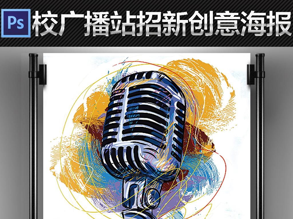 海报社团纳新纳新海报招新海报招新纳新社团音乐协会招新歌手大赛麦克