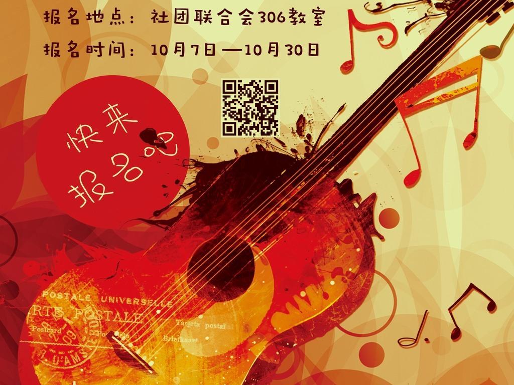 社招新吉他班招生吉协                                  招生海报