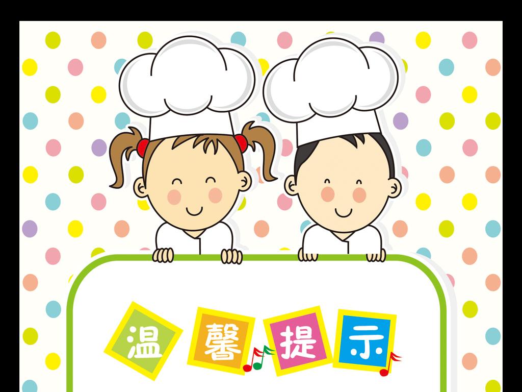 卡通节约粮食提示标语