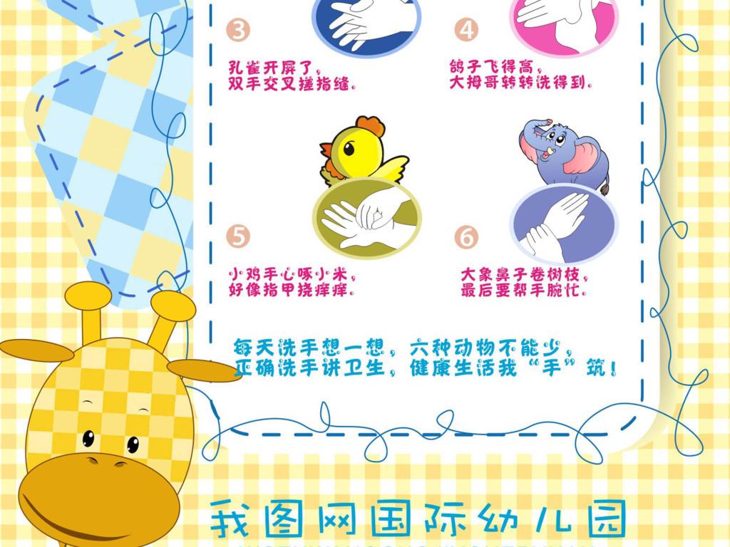 cdr)                                  幼儿园洗手分解步骤洗手步骤