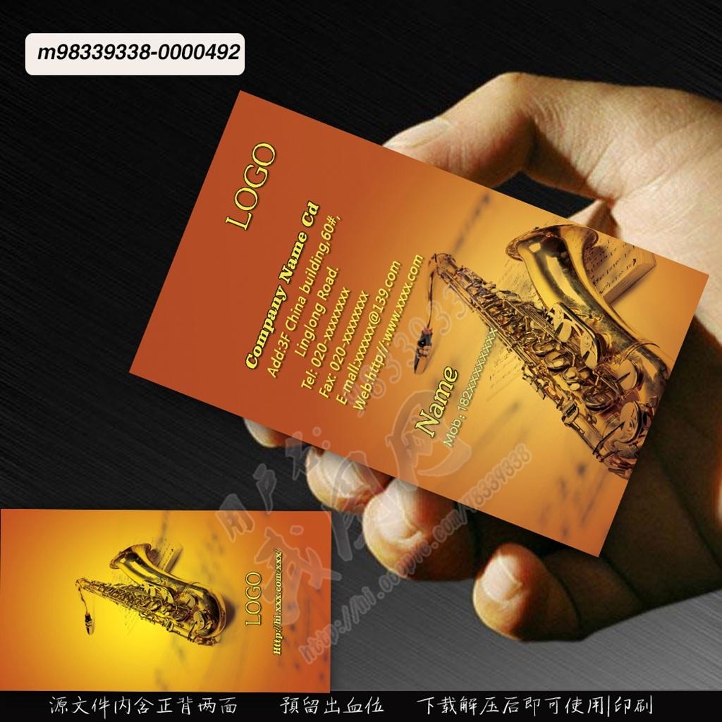 金色高档萨克斯乐器音乐名片图片设计素材 高清PSD模板下载 6.62MB