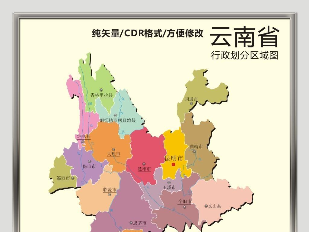 中国云南地图云南省行政图地图