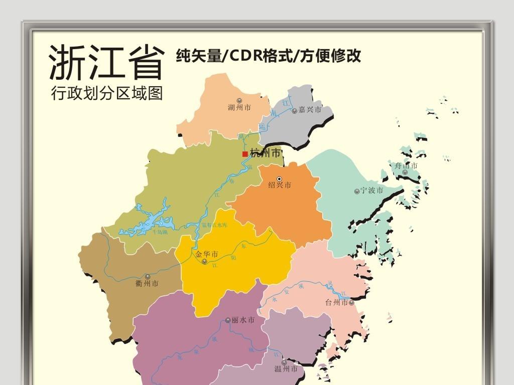 浙江地�_平面|广告设计 地图 浙江省矢量高清地图cdr格式                原创