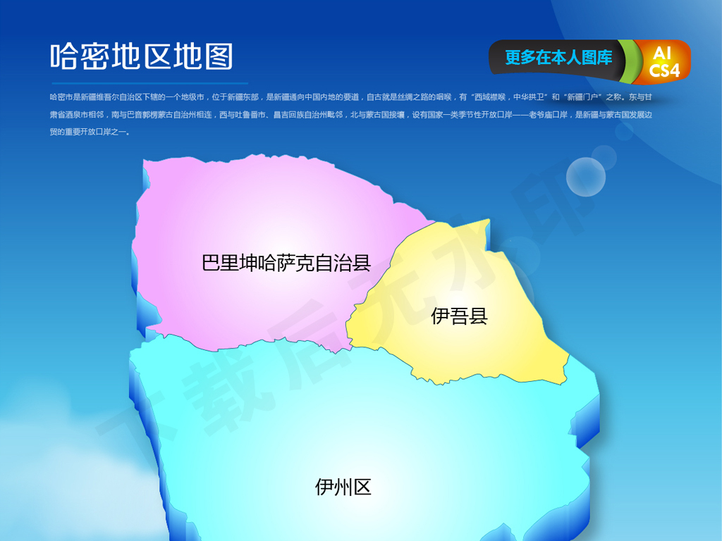 蓝色立体矢量哈密市地图ai源文件