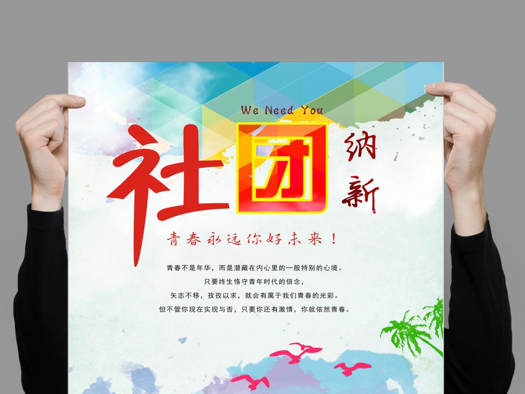 社团纳新海报
