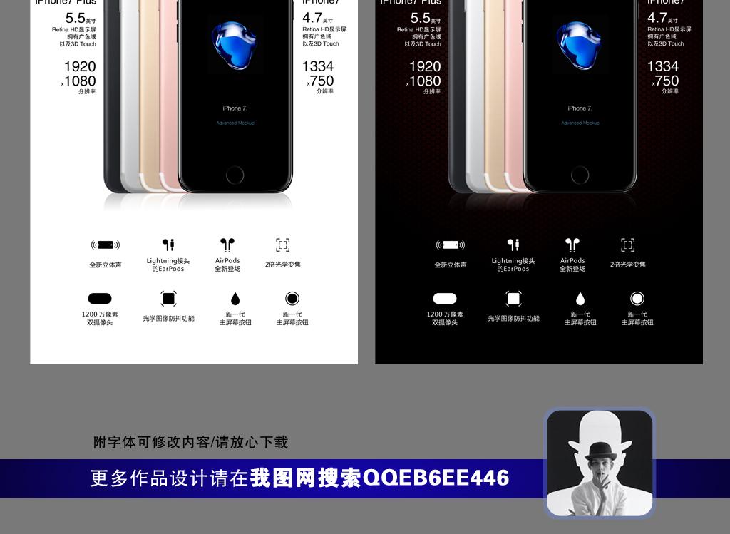 苹果7海报海报x展架预售预定预订预约