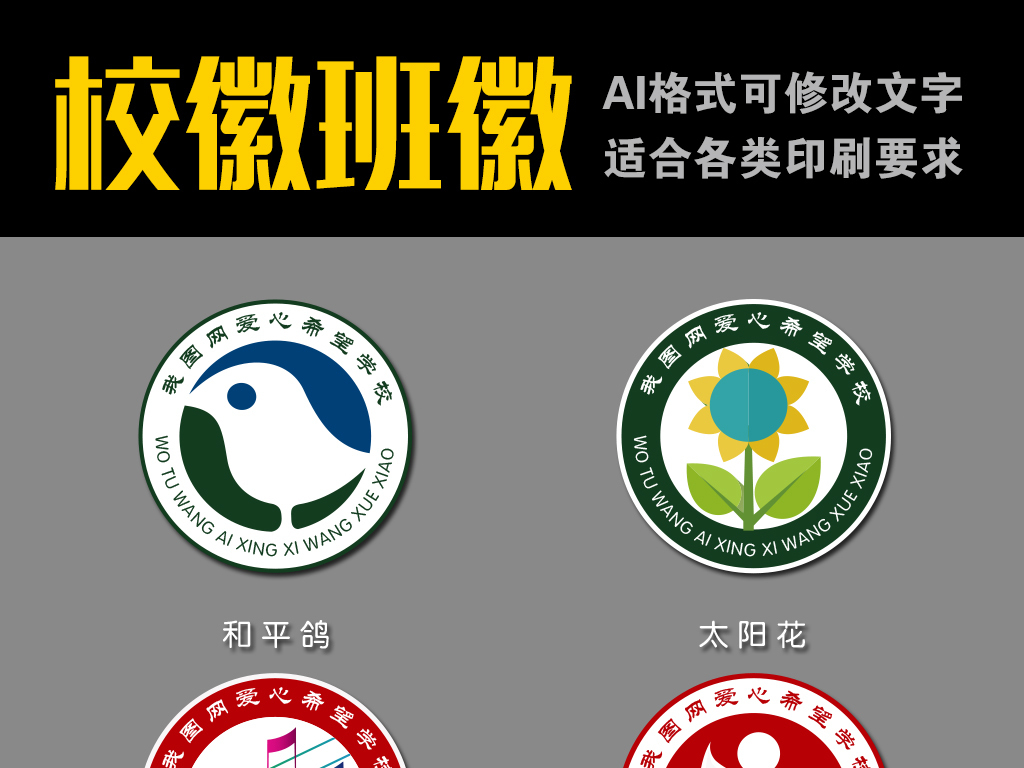 logo校园班徽班徽素材ai矢量图班徽大学校徽学校校徽校徽设计校徽logo