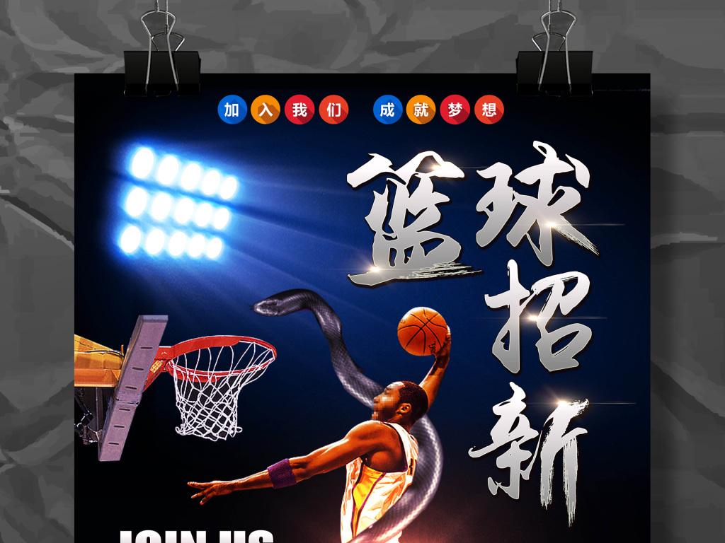 社团招新纳新海报篮球活动宣传海报招聘招募新生科比黑曼巴招新海报招