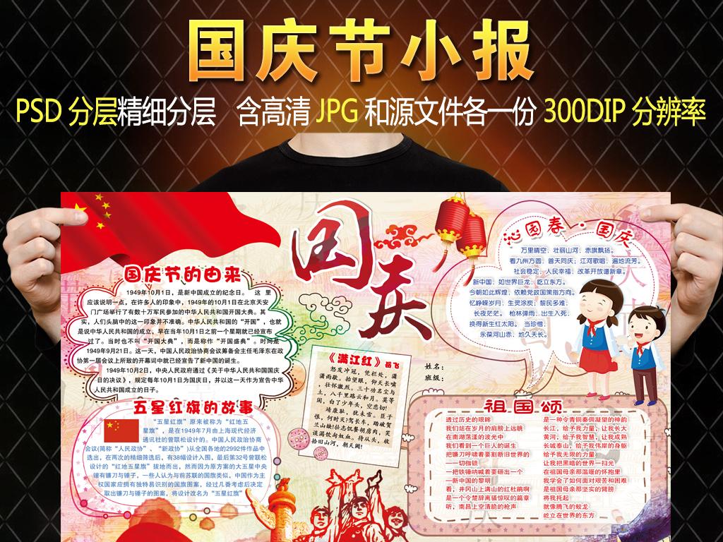 红色中国风十一国庆节手抄报爱国psd小报