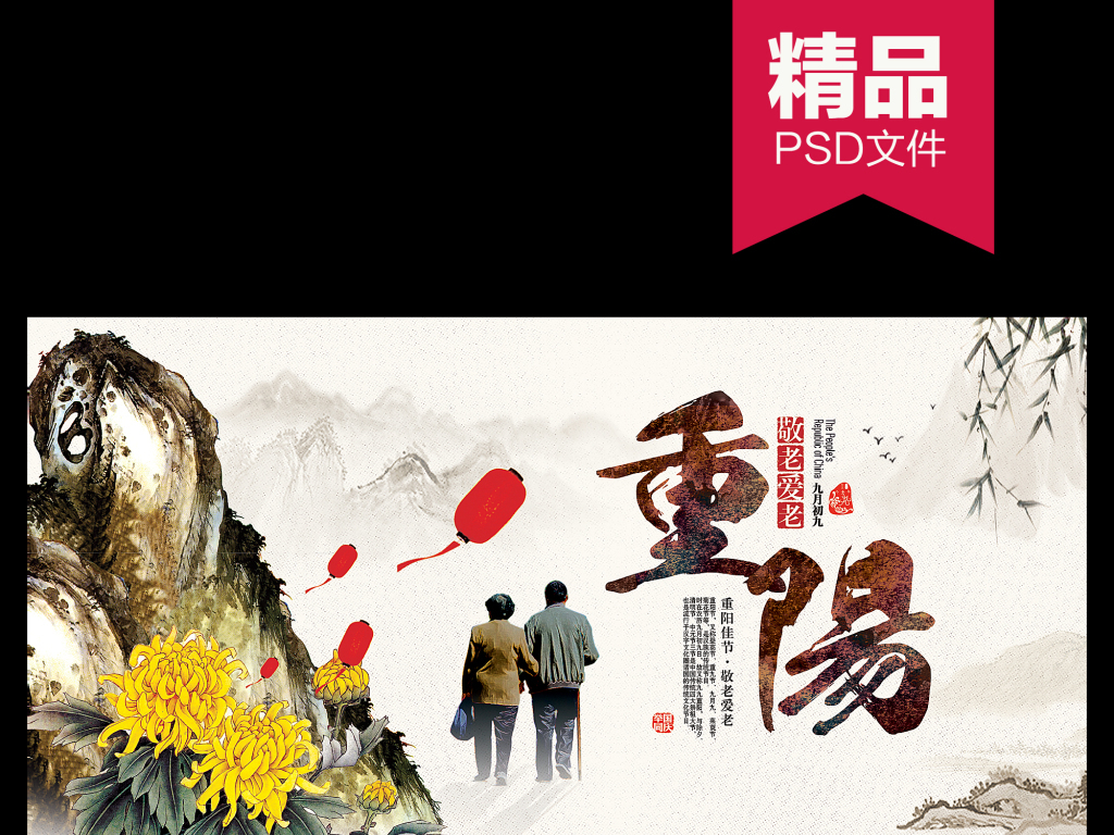 重阳节海报展板宣传水墨唯美版