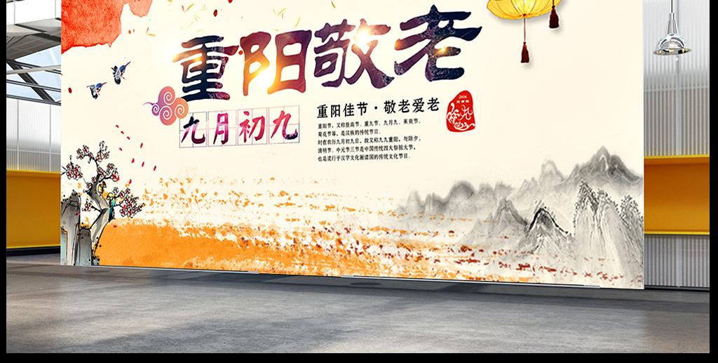 重阳节展板海报舞台背景设计模板