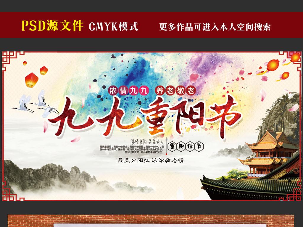 水彩中国风重阳节海报展板设计