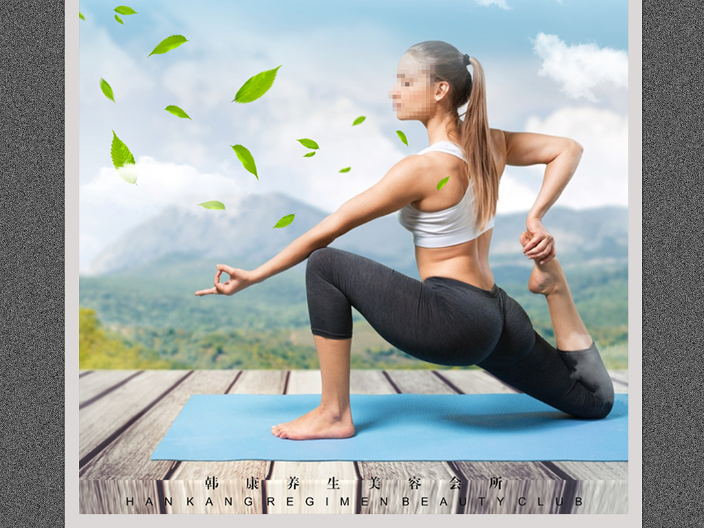 美容美女美容会所瑜伽海报海报设计宣传海报招聘海报海报背景超市海报