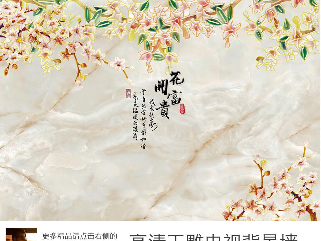 玉雕仿玉浮雕花开富贵电视背景墙