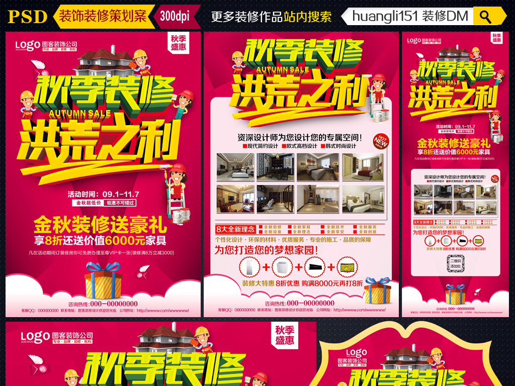 装饰装修公司秋季dm宣传单x展架设计(图片编号:)_彩页