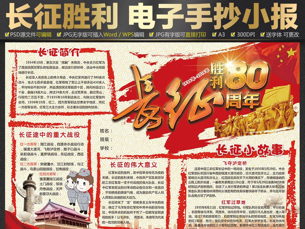 手抄报|小报 节日手抄报 其他 > 红色中国风长征胜利80周年纪念电子小图片