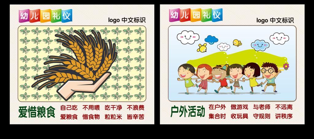 精品幼儿园礼仪展板设计