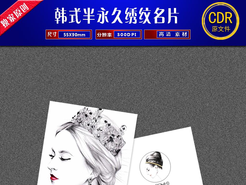 平面|广告设计 vip卡|名片模板 美容美发名片 > 时尚纹绣名片  版权
