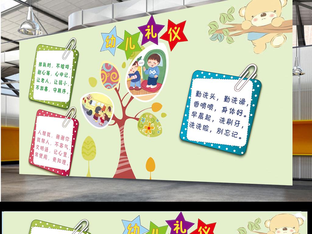 大树精品幼儿园礼仪展板设计模板下载