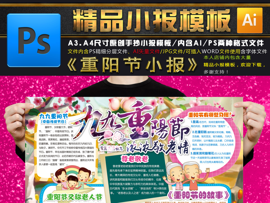 word九九重阳节小报敬老手抄报电子小报