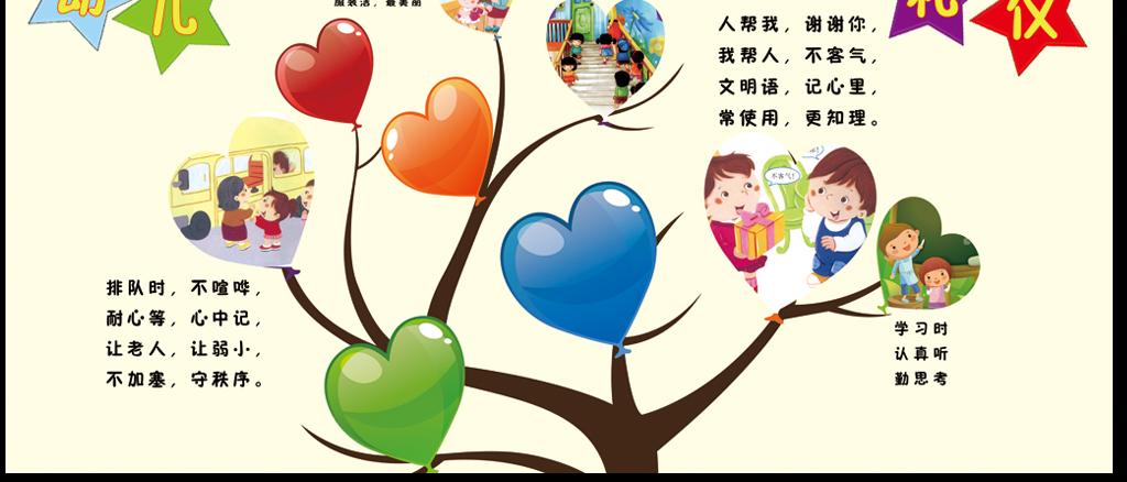 心形大树幼儿园礼仪展板精品模板