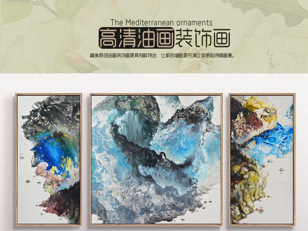 独家新中式一帆风顺写意山水装饰组合油画