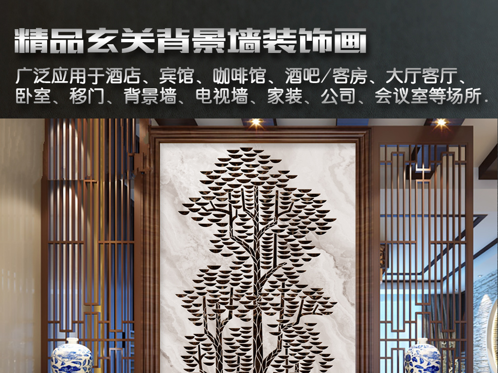 仿水刀大理石发财树含雕刻路径玄关