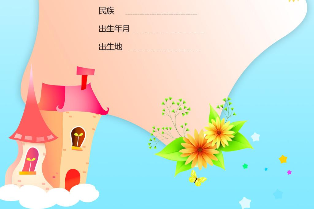 学生简历 ppt 升学简历 成长记录册/档案/相册 > 幼儿园儿童宝宝成长