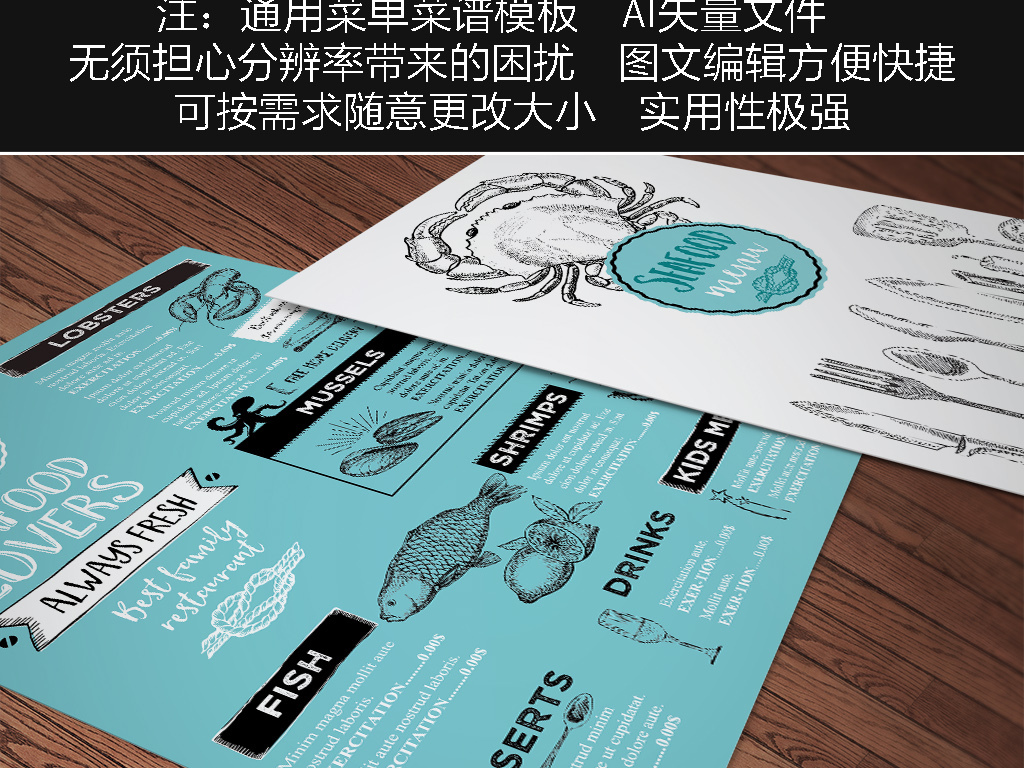 创意手绘海鲜餐厅美食菜谱促销海报传单模板