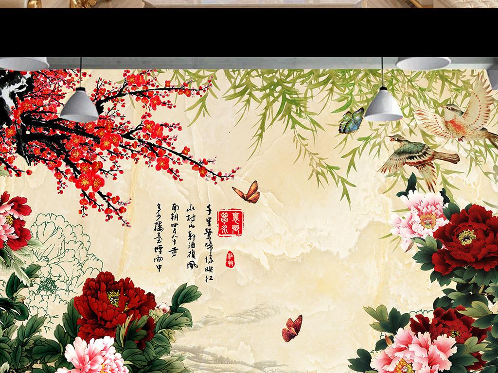 花开富贵平安吉祥牡丹梅花柳树蝴蝶鸳鸯石纹