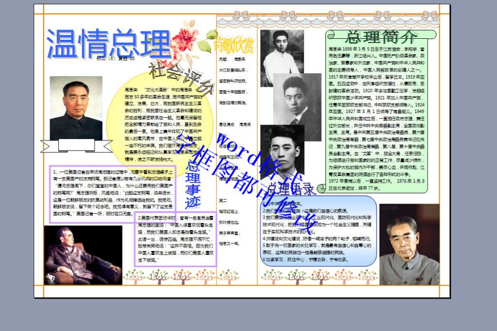 历史小报模板下载1历史人物历史