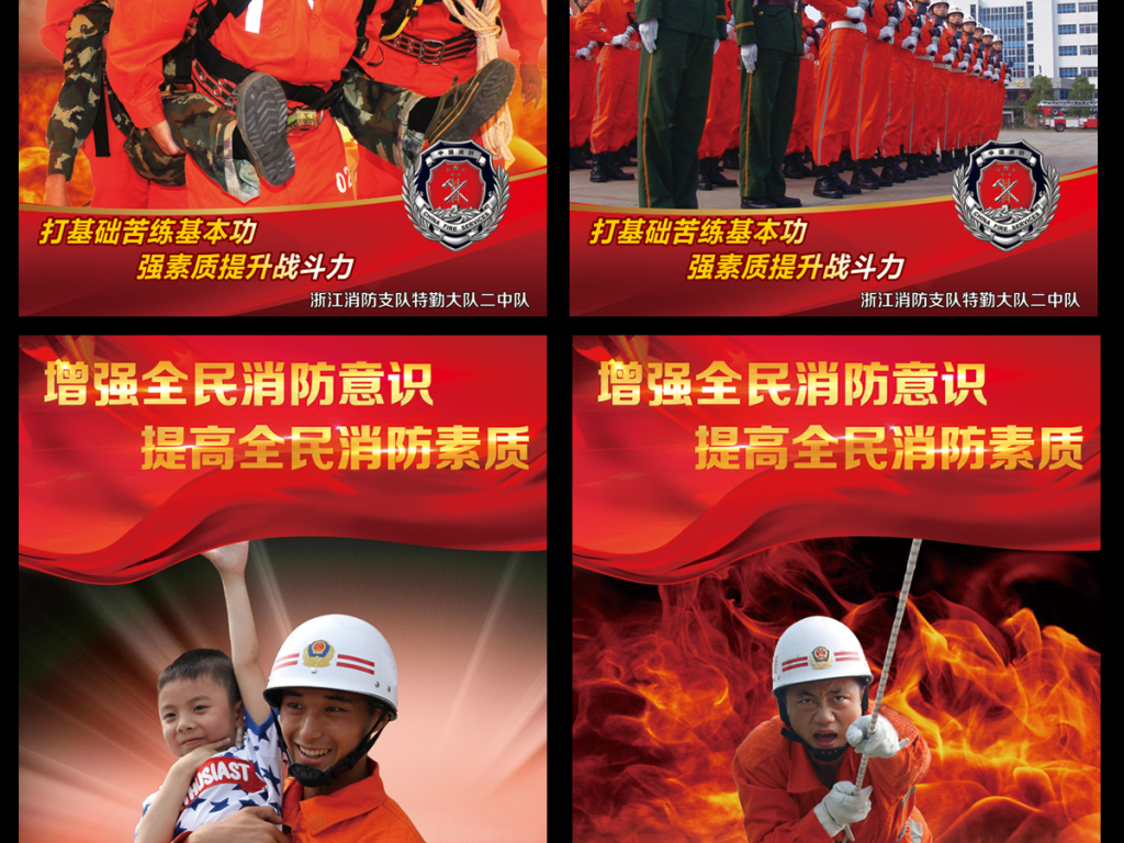 平面|广告设计 展板设计 部队展板设计 > 消防主题文化宣传展板海报