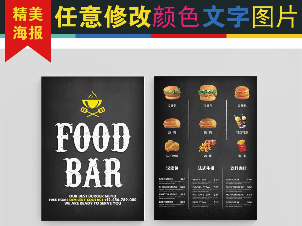 高档大气西餐厅菜单设计模板