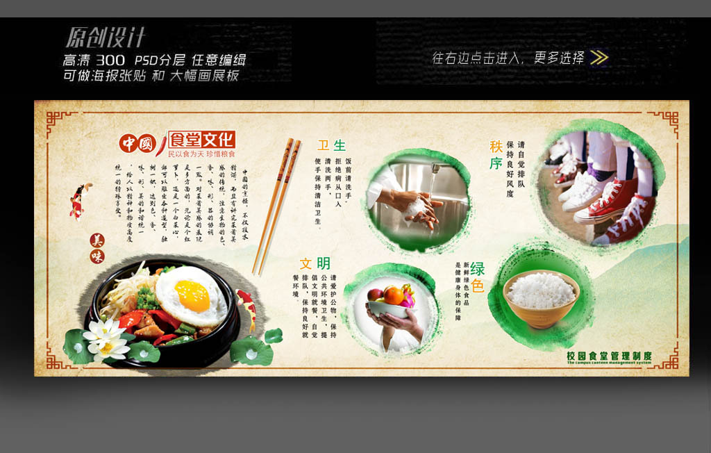 平面|广告设计 展板设计 学校展板设计 > 学校食堂文化展板设计  版权