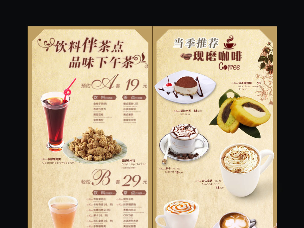 西餐菜谱下午茶咖啡菜单设计