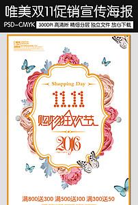 唯美双11促销宣传海报设计 15707617 POP海报