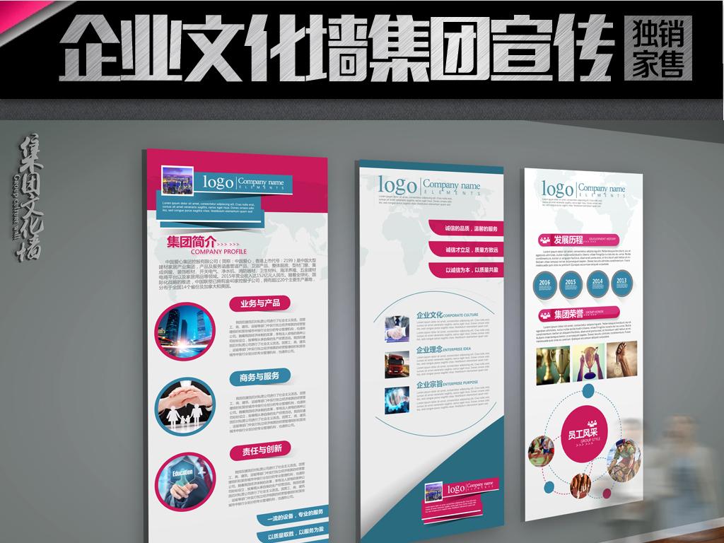 文化墙宣传展板设计之粉红系列