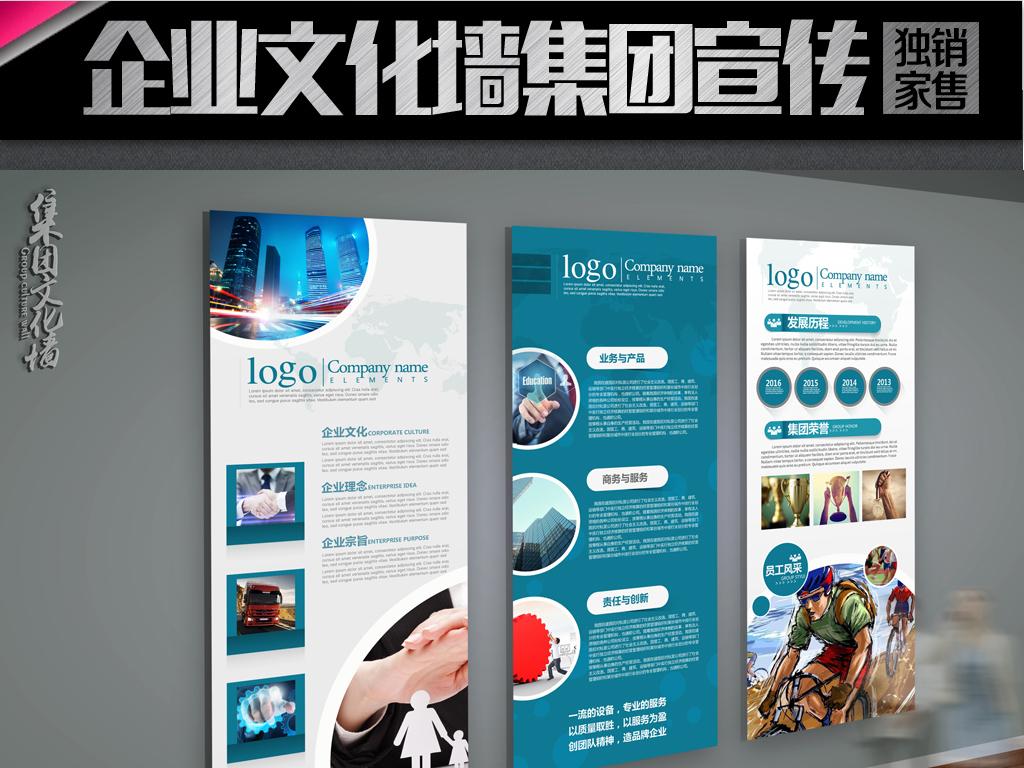 平面|广告设计 海报设计 企业文化海报 > 企业文化墙公司简介原创精品