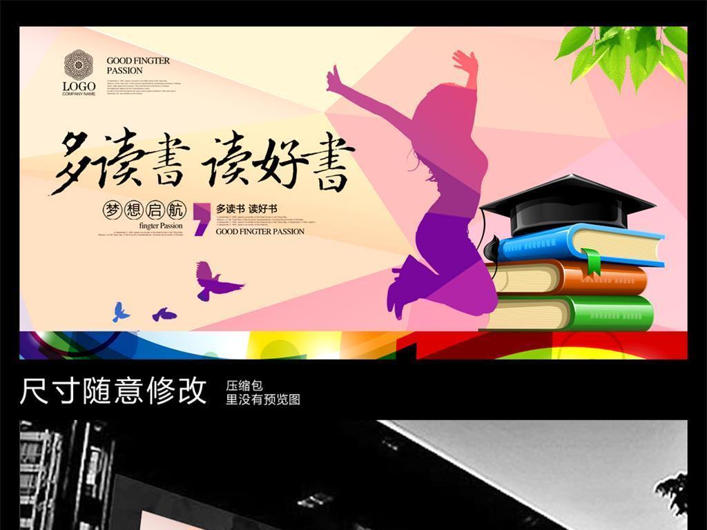 读书日读书成就梦想宣传海报展板
