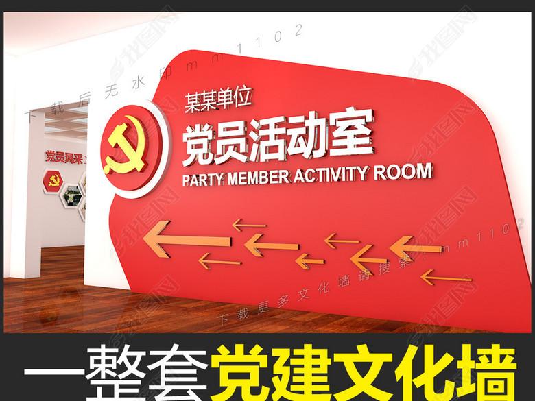 党建文化墙设计效果图两学一做党政机关模板