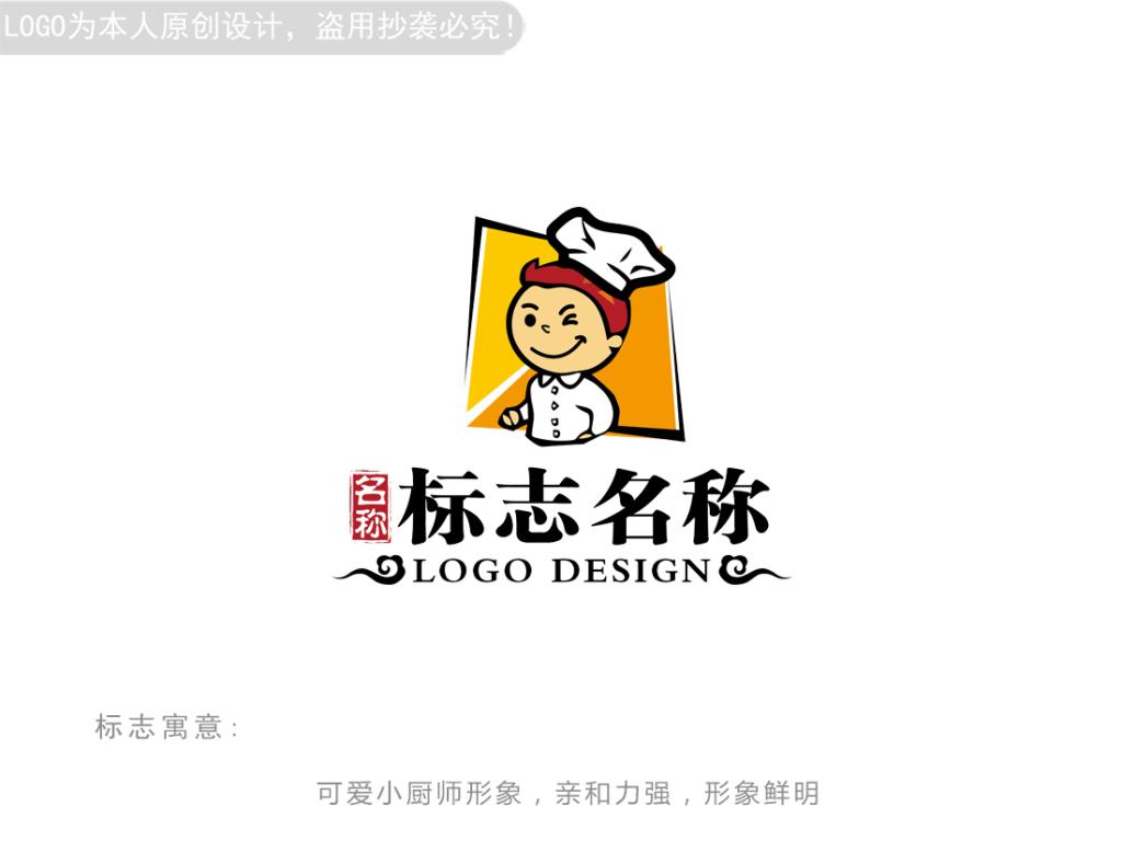 设计作品简介: 小小厨师logo设计卡通形象可爱 矢量图, cmyk格式高清
