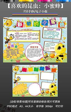 JPG小蜜蜂模板 JPG格式小蜜蜂模板素材图片 JPG小蜜蜂模板设计模板 我图网