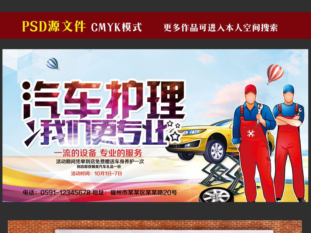 平面|广告设计 海报设计 其他海报设计 > 汽车护理宣传海报背景设计
