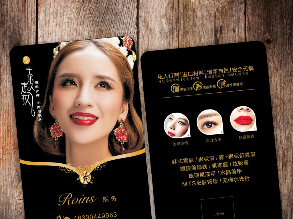 平面|广告设计 vip卡|名片模板 美容美发名片 > 纹绣名片化妆师名片