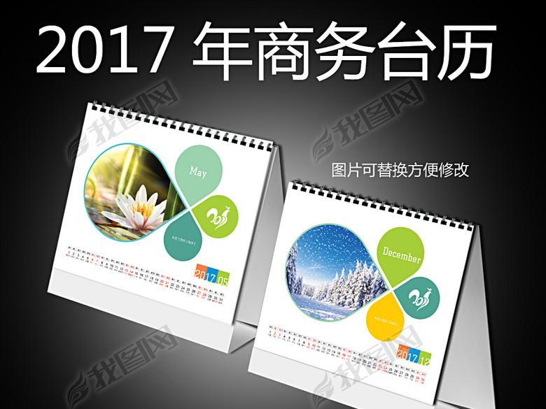 2017年鸡年简约大气商业企业台历模板